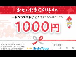 おとしだま 期間限定クーポン 体験費1,000円!