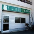 石山社労士事務所