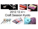 12/4~12/9 Craft Session Kyoto