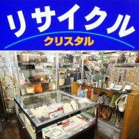 ブランド品買取の店ならクリスタル 伊勢佐木町本店(横浜)
