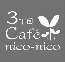 3丁目Cafe niconico