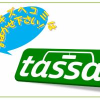 自動車板金が格安!株式会社tassa(タッサ)