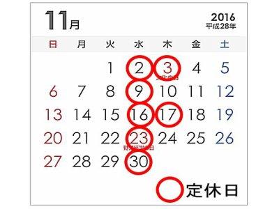 11月の営業日お知らせ!