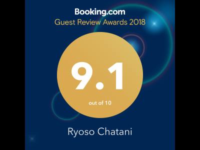★ Booking.comwで2018年口コミアワード受賞させて貰いました。