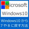 PCが勝手にWindows10にされてしまって困っている方へ
