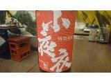 秋限定の静岡産日本酒「小夜衣 特別純米 秋あがり」を限定入荷しました!