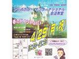 2013.04.29月・祝 THE PARTY  19:00~21:30