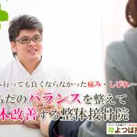【金沢市の整体整骨院】マッサージ師も通う「よつば接骨院」