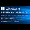 Windows10対応状況
