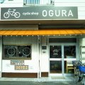 cycle shop OGURA(旧オグラサイクル)