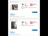 リフォーム評価ナビ 【国土交通省】