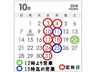 10月の営業日お知らせ