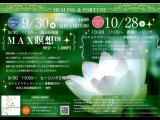 【10/28 日】フォーチュンフェスタin成田 イベント価格で受けられる!開運ヒーリング!