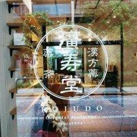 三鷹の漢方薬局 廣寿堂( こうじゅどう)