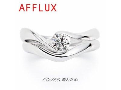 ゆびわ言葉:澄んだ心 COURS(クール) 婚約指輪