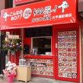なにわ丼丸(どんまる) 六甲道駅前店