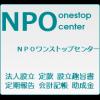 NPO法人設立認証申請書類