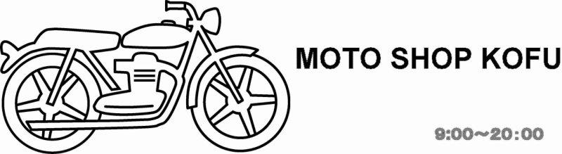 光風輪業商会 《 motorcycle shop KOFU 》