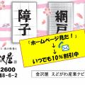 金沢屋 (ふすま・障子・網戸・畳・クロス・床) ~江戸川・葛西