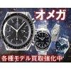 オメガの腕時計は大黒屋平塚北口店へ!