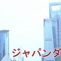 ジャパンダ中国語教室 - 大阪・心斎橋