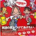 KiddyCAT英語教室豊洲Glo-Be