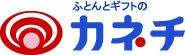 ふとんとギフトの『カネチ』 筑前屋(株)