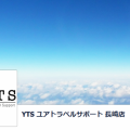 YTS ユアトラベルサポート 長崎|航空券