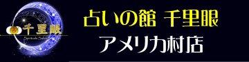 大阪 占いの館 千里眼 アメリカ村店