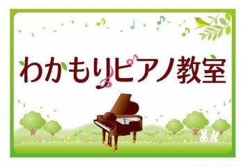 わかもりピアノ教室[浜松市中区 個人ピアノレッスン]