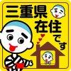 ■こにゅうどうくん三重県在住ですステッカー