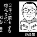 秋谷豊資料室