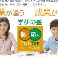 学研CAIスクール 桂中央教室