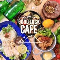 GOOD LUCK CAFE (グッドラックカフェ)