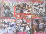 最近の仕入れ「アサヒグラフ甲子園特集号6冊セット(昭和末~平成初期)」