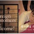 青の洞窟 札幌店 リラクゼーション サロン