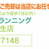 札幌 金・プラチナ・ダイヤ・宝石買取 エコプランニング麻生