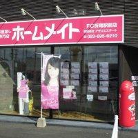 ホームメイト FC折尾駅前店  (有)アゼロエステート
