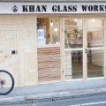 Khan Glass Works (カーン グラス ワークス)