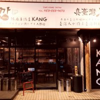 韓国居酒屋 KANG 真臺灣 漢