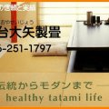 相武台大矢製畳 神奈川県座間市相武台前の畳専門店