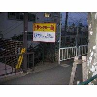 ハローストレージ幡ヶ谷パート1