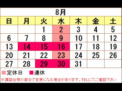 ※8月定休日・夏季休暇のお知らせ※