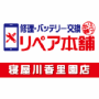 iPhone(アイフォン)修理のリペア本舗寝屋川香里園店