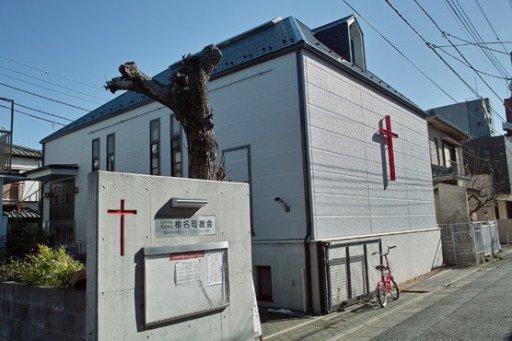 日本同盟基督教団 椎名町教会   ...