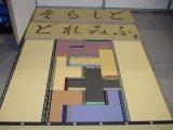 畳 たたみ 表替え 置き畳 琉球畳 縁無し畳