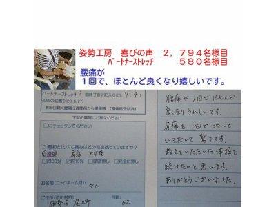 腰痛【三重県伊勢市整体】