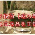 「越乃寒梅 正規特約店」大久保屋