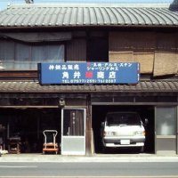 角井銅商店