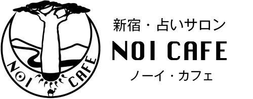 新宿・占いサロンNOI CAFE~ノーイ・カフェ~